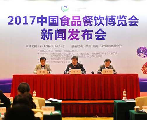 2017中国食餐会新闻发布会