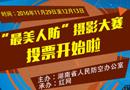 """湖南""""最美人防""""摄影大赛网络投票"""
