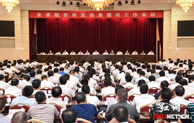 湖南脱贫攻坚巡查整改工作会议在长沙召开