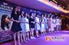 2017世界旅游小姐大赛永州赛区举行首场海选