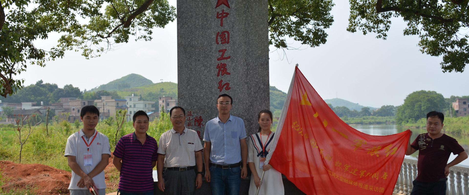 """""""八一军旗红""""纪念建军90周年红网采访团永州分队来到蓝山县土市镇新村的红军渡口。"""