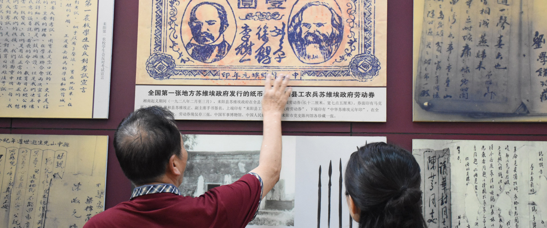 耒阳党史陈列馆,耒阳市委党史办工作人员在介绍劳动券。