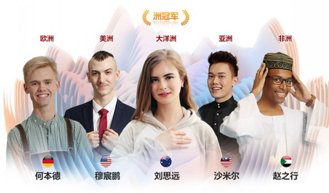 "16th ""Chinese Bridge"" Competition Top 15 Announced"