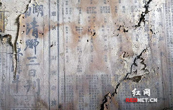 """汝城新发现:90年前《湖南清乡三日刊》 """"抓住毛泽东奖赏万元"""""""