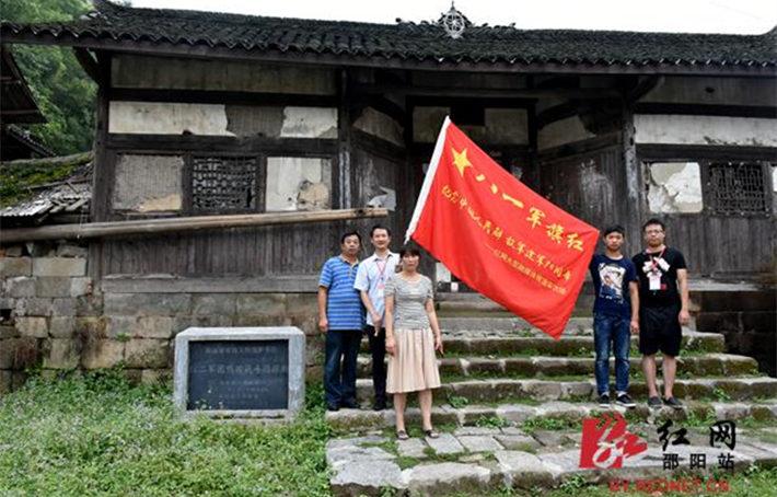 【八一军旗红·隆回行】访贺龙鸭田战斗指挥所旧址 弘扬革命先烈精神