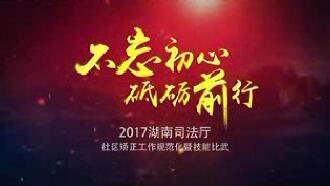 2017湖南省司法厅社区矫正规范化暨技能比武