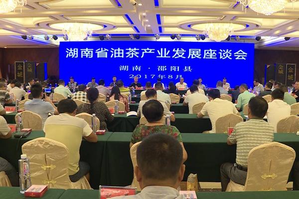 湖南省油茶产业发展座谈会在邵阳县举行