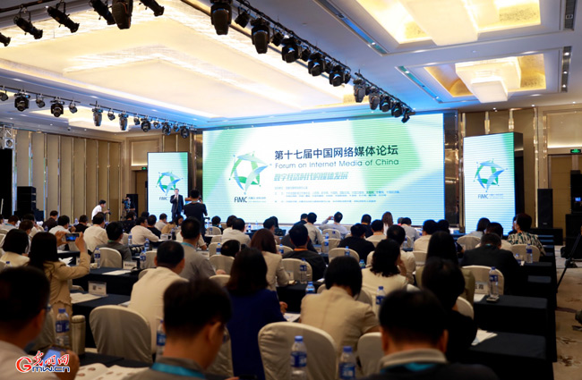 第十七届中国网络媒体论坛呼市开幕
