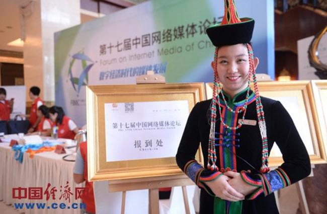 第十七届中国网络媒体论坛今日举办