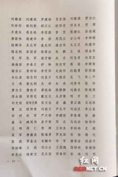 快讯丨湖南表彰2017年全省抗洪救灾先进集体和先进个人