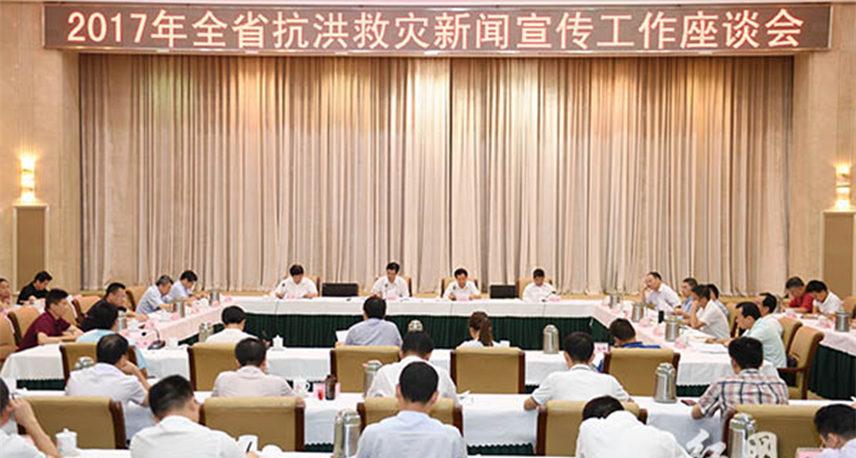 蔡振红出席全省抗洪救灾新闻宣传工作座谈会