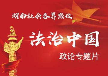 湖南社会各界热议政论专题片《法治中国》