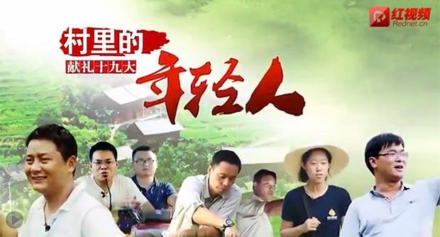 献礼十九大:村里的年轻人(宣传片)