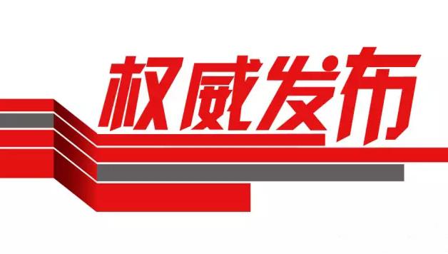 湖南交通发布人员履约检查结果 19家单位被通报批评或约谈