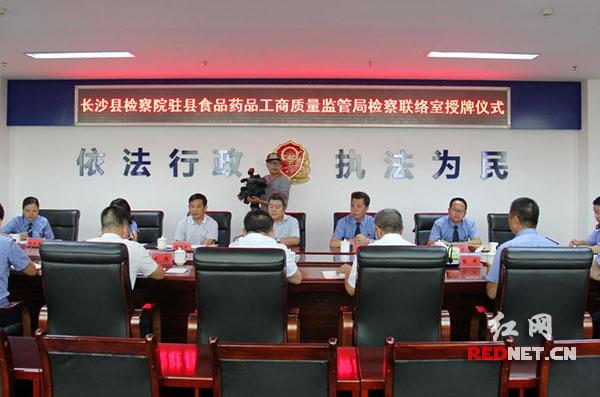 长沙县检察院驻县食药工商质监局检察联络室揭牌成立