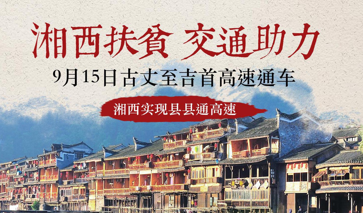 专题:湘西实现县县通高速
