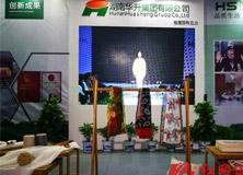 湖南华升集团:坚持创新驱动 苎麻产业焕发新生机