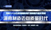 【砥砺奋进的五年】一图读懂十八大以来湖南如何打赢转型升级攻坚战