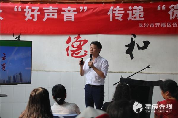 """【央媒看湖南】理论宣讲在基层 长沙有个""""好声音""""宣讲团"""