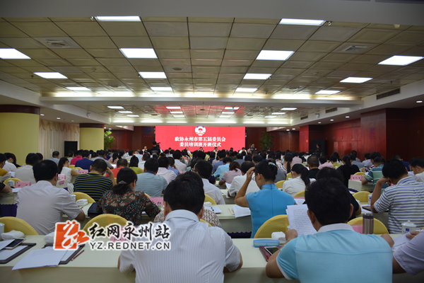 政协永州市第五届委员会委员培训班开班