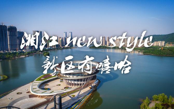 视频丨湘江newstyle!新区有嘻哈