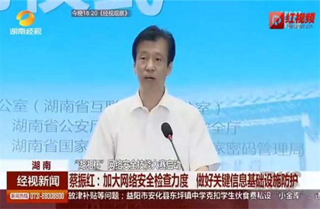蔡振红:加大网络安全检查力度 做好关键信息基础设施防护