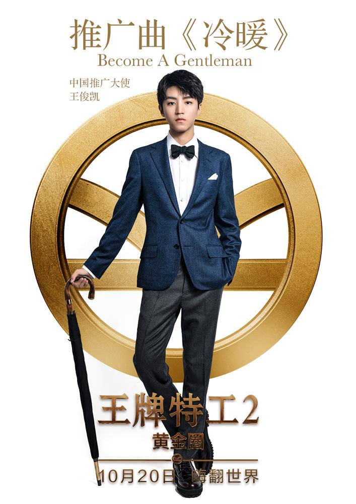 《王牌特工2:黄金圈》曝王俊凯励志推广曲《冷暖》