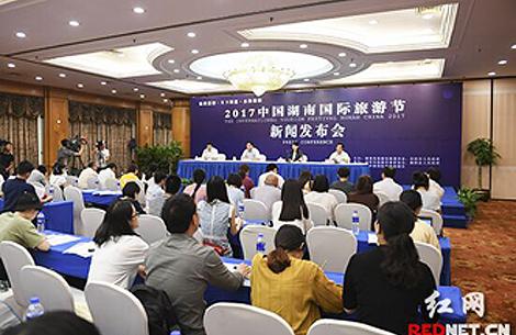 2017中国湖南国际旅游节9月25日开幕 四大亮点将精彩呈现
