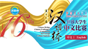 16th Chinese Bridge Competition