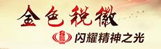 专题:金色税徽闪耀精神之光 中国好税官之湖南篇