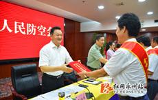 人民防空为人民 永州市召开第二次人民防空会议