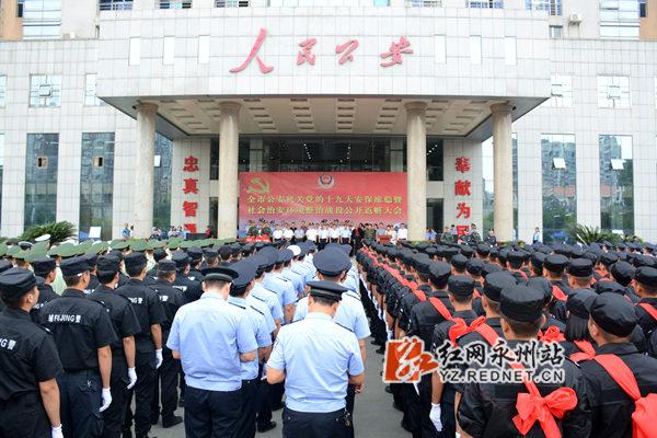 永州市公安机关社会治安环境整治战役公开返赃大会举行