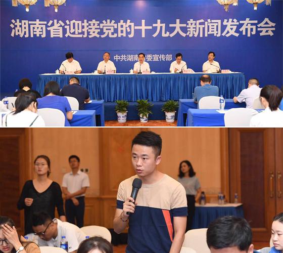 湖南省迎接党的十九大系列新闻发布会:全省党风廉政建设和反腐败斗争工作成就