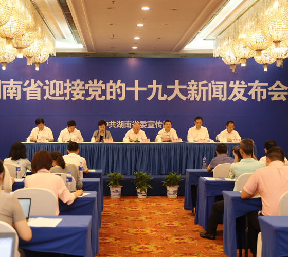 湖南迎接党的十九大系列新闻发布会:党员队伍建设及干部人事制度改革成就