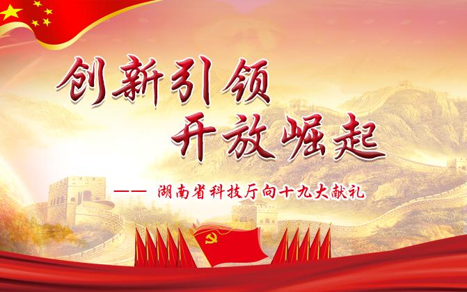 湖南省科技厅向十九大献礼
