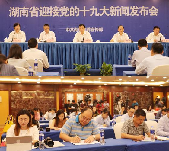 湖南省迎接党的十九大系列新闻发布会:全省文化体制改革及文化产业发展等成就