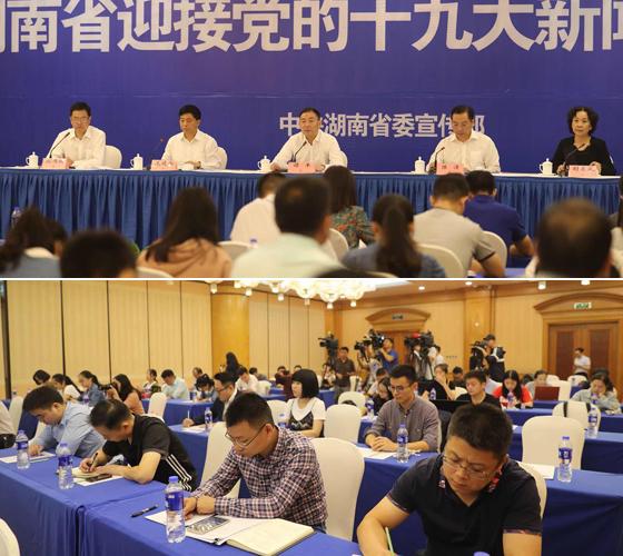 湖南省迎接党的十九大系列新闻发布会:多党合作与政治协商等成就