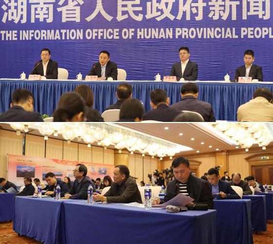 湖南省迎接党的十九大系列新闻发布会:重点发布湖南水利改革发展成就