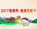 2017张家界・桑植民歌节
