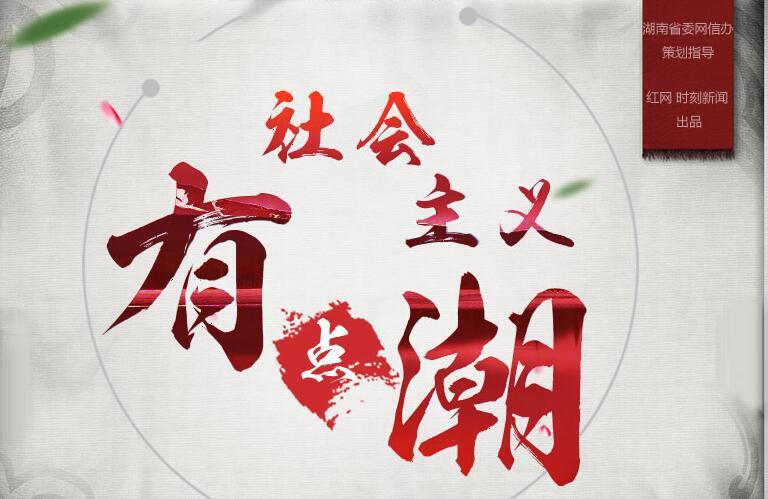 """胡哲 罗克军:社会主义为什么""""有点潮"""""""