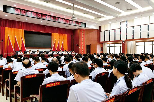 湖南省国税局机关文明创建动员大会现场