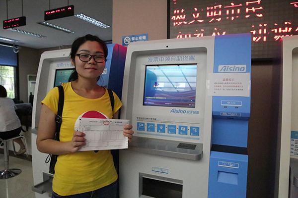 湖南国税纳税人使用自助终端成功开票