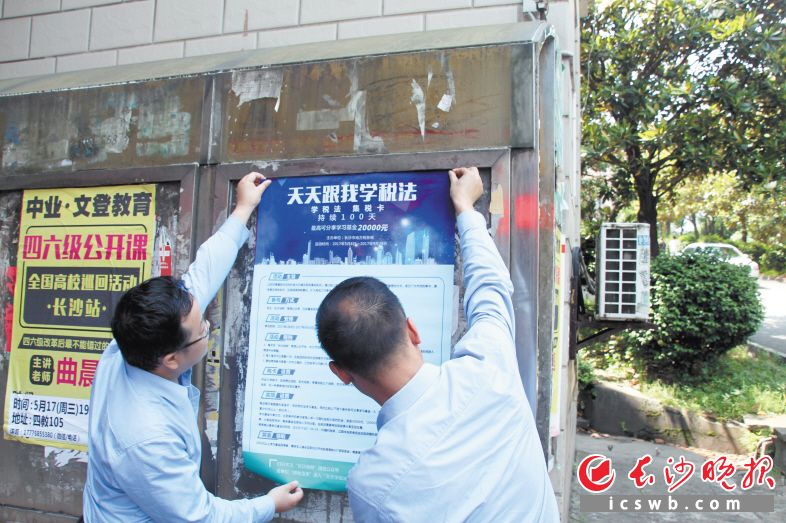 长沙高新区地税局开展税法宣传进校园活动。