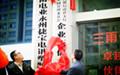 """人行道县支行、捷宝电讯""""企业征信文化共建基地""""揭牌仪式举行"""