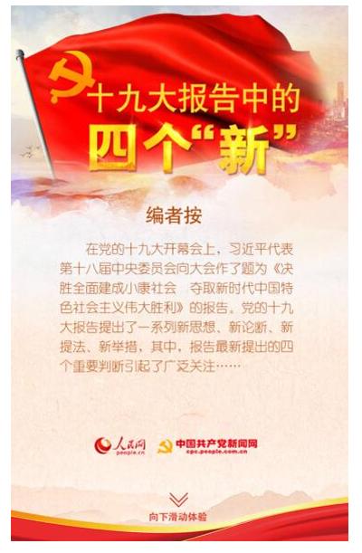"""人民网h5作品《十九大报告中的""""四个新""""》."""