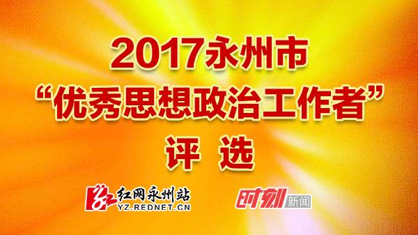投票|永州市优秀思想政治工作者评选 你为谁打call?