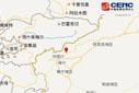 新疆阿图什市发生3.0级地震 震源深度8千米