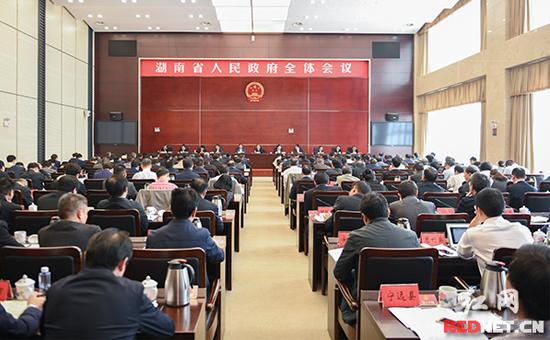 湖南省政府召开全会认真传达学习党的十九大精神