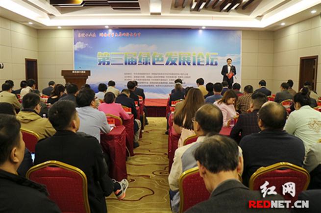 第三届洞庭湖生态经济区绿色发展论坛在常德召开