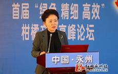 永州首届柑橘产业高峰论坛在回龙圩举行